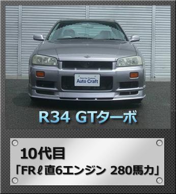 R34 GTターボ
